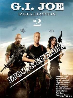 Бросок кобры 2 (2013) смотреть онлайн фильм бесплатно в ...