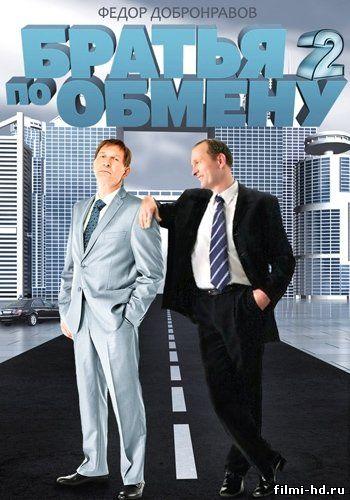 смотреть фильм онлайн братья 2: