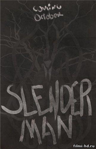 Слэндермэн (2014)