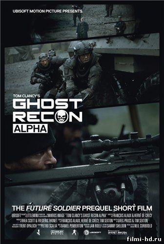 спецотряд призрак альфа смотреть онлайн бесплатно в хорошем качестве: