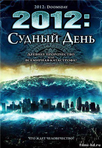 Фильмы 2012 Судный День