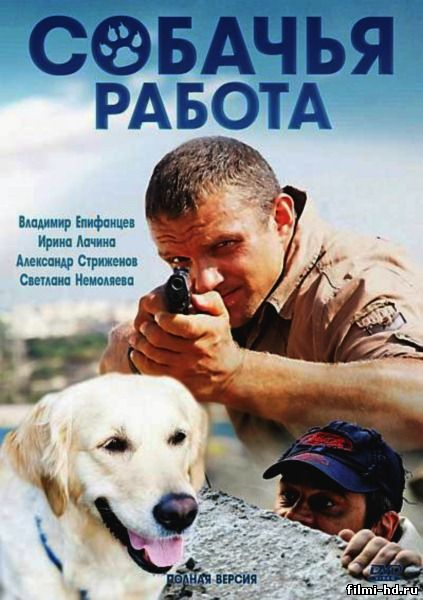 Сериал собачья работа смотреть онлайн hd ротатор для биткоинов