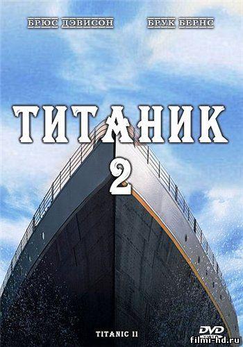 Фильм, титаник 2 (2010) смотреть онлайн бесплатно