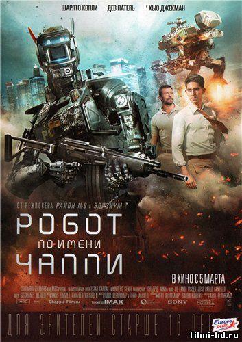 смотреть кино про роботов онлайн бесплатно: