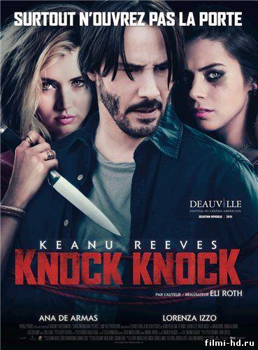 Knock Knock (2015) Streaming italia