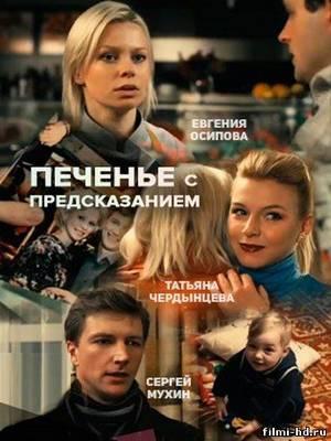 «Печенье С Предсказанием 2016 Фильм Смотреть Онлайн» — 1987