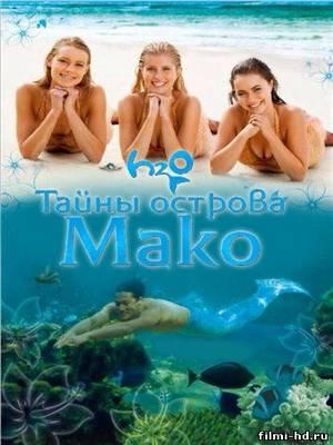 Тайны острова Мако 1-2 сезон (2013 – 2015)