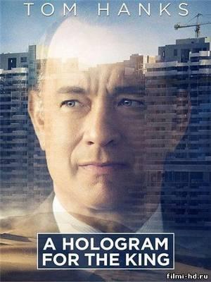 Фильм Голограмма для короля