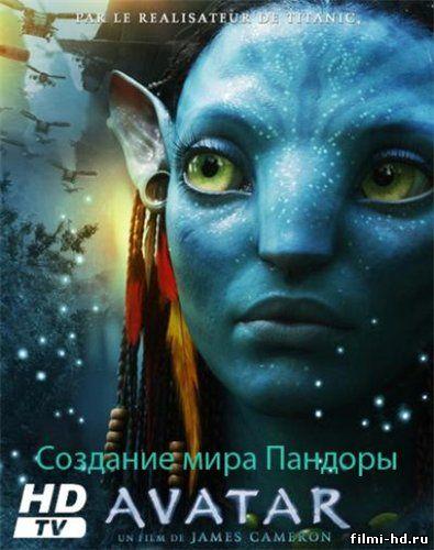 аватар 2010: