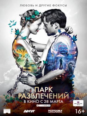 Парк развлечений (2019)