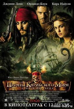 Пираты Карибского моря 2: Сундук мертвеца Смотреть онлайн бесплатно