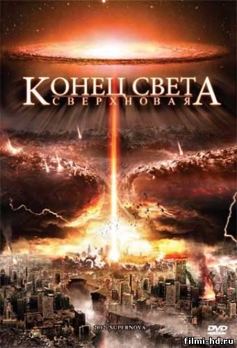 2012: Супернова / Конец света: Сверхновая Смотреть онлайн бесплатно
