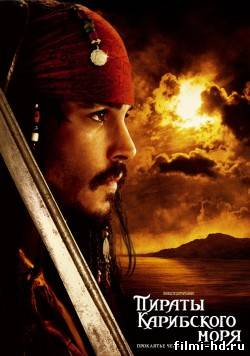 Пираты Карибского моря 1: Проклятие черной жемчужины Смотреть онлайн бесплатно