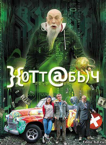 Хоттабыч (2006) Смотреть онлайн бесплатно