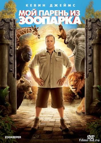 Мой парень из зоопарка Смотреть онлайн бесплатно
