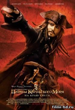 Пираты Карибского моря 3: На краю Света Смотреть онлайн бесплатно