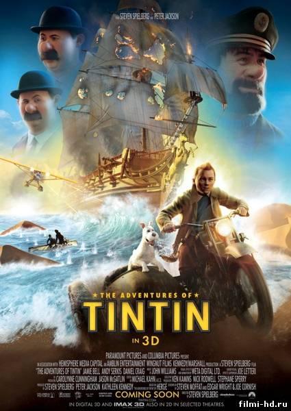 Приключения Тинтина: Тайна Единорога Смотреть онлайн бесплатно