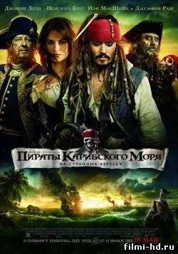 Пираты Карибского моря 4: На странных берегах Смотреть онлайн бесплатно