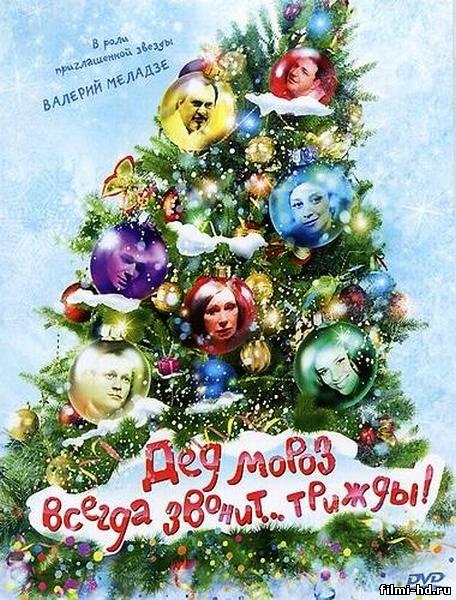 Дед Мороз всегда звонит… трижды! Смотреть онлайн бесплатно