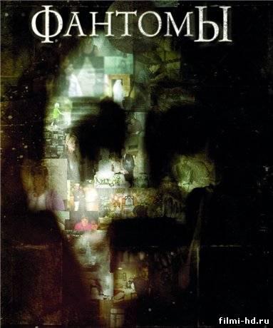 Фантомы (2008) Смотреть онлайн бесплатно