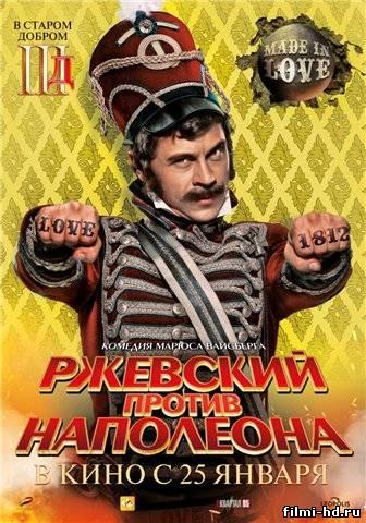 Ржевский против Наполеона Смотреть онлайн бесплатно
