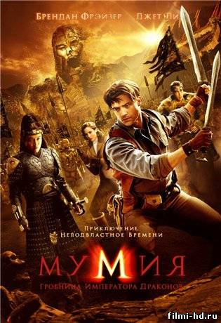 Мумия 3: Гробница Императора Драконов Смотреть онлайн бесплатно