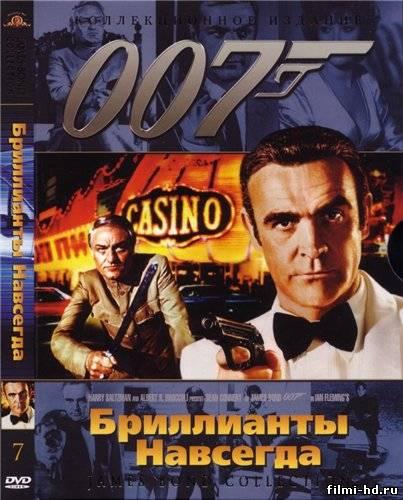 Джеймс Бонд 007.Бриллианты навсегда (1971) Смотреть онлайн бесплатно