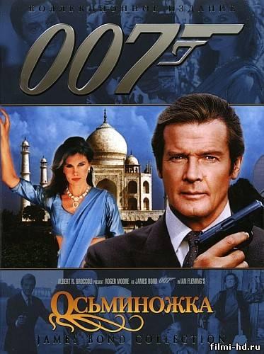 Джеймс Бонд 007. Осьминожка (1983) Смотреть онлайн бесплатно