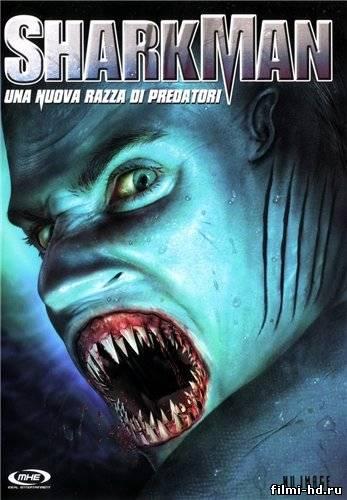 Человек-акула (2005) Смотреть онлайн бесплатно