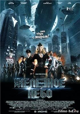 Железное небо (2012) Смотреть онлайн бесплатно