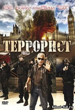 Террорист (2007) Смотреть онлайн бесплатно