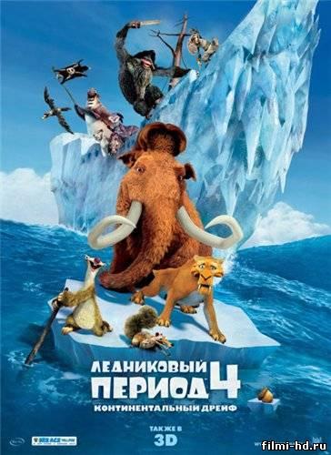 Ледниковый период 4: Континентальный дрейф (2012) Смотреть онлайн бесплатно