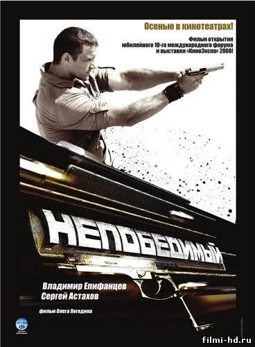 Непобедимый  (2008) Смотреть онлайн бесплатно