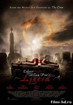 Лигейя Эдгара Аллана По (2009) Смотреть онлайн бесплатно