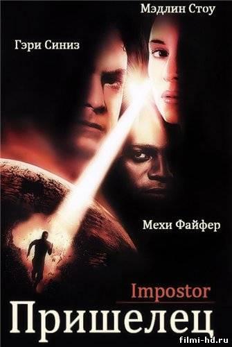 Пришелец (2001) Смотреть онлайн бесплатно