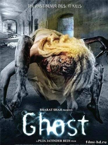 Призрак (2012) Смотреть онлайн бесплатно