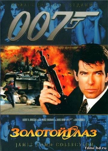 Золотой глаз (1995) Смотреть онлайн бесплатно