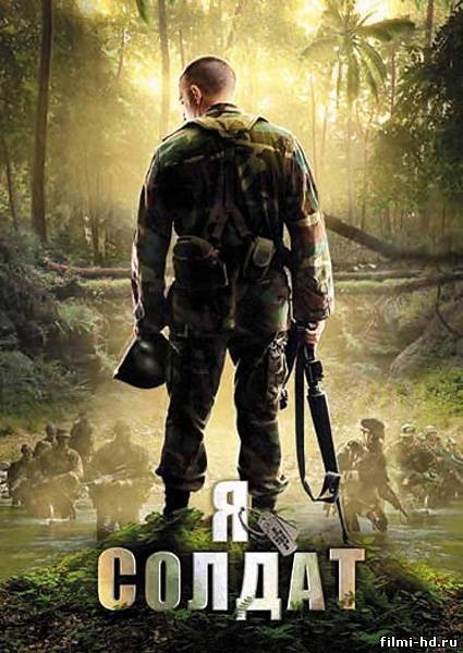 Я солдат (2010) Смотреть онлайн бесплатно