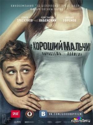 Русские секс фильм нарушая запреты в хорошем качестве