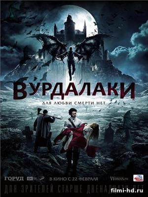 Вурдалаки (2016) Смотреть онлайн бесплатно