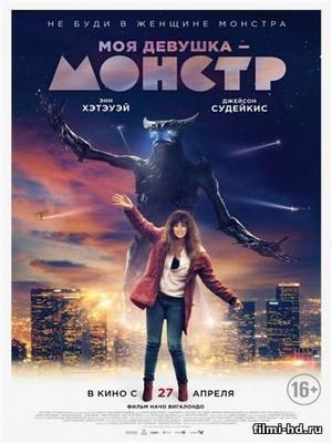 Фильм Как сделать из жены чудовище / The Sex Monster