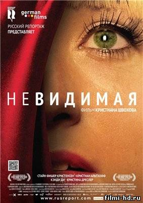 Невидимая (2011) Смотреть онлайн бесплатно