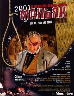 2001 Маньяк (2005) Смотреть онлайн бесплатно