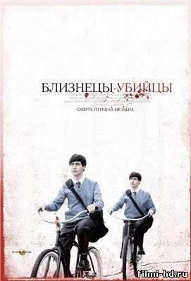 Близнецы-убийцы (2010) Смотреть онлайн бесплатно