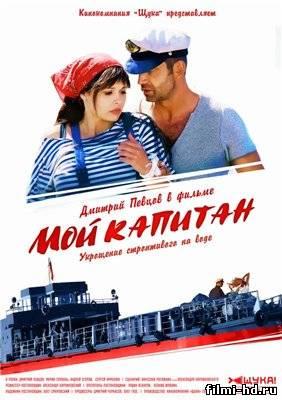 Мой капитан (мини-сериал) 2012 Смотреть онлайн бесплатно