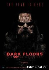 Темный этаж (2008) Смотреть онлайн бесплатно