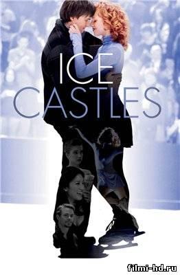 Ледяные замки (2010) Смотреть онлайн бесплатно