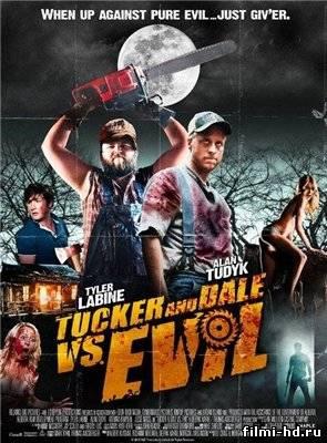 Убойные каникулы (2010) Смотреть онлайн бесплатно