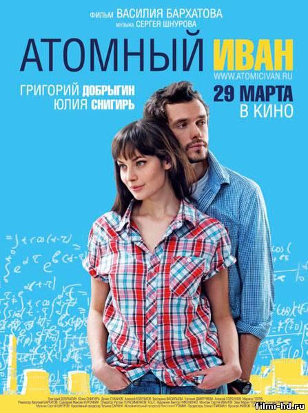 Атомный Иван (2012) Смотреть онлайн бесплатно