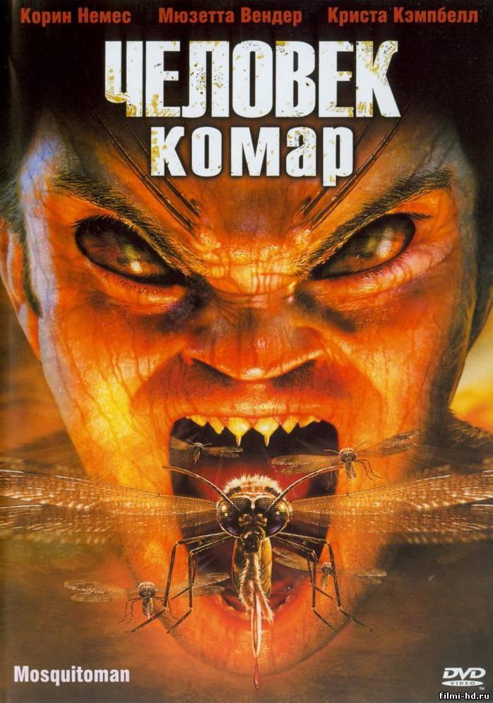Человек-комар (2005) Смотреть онлайн бесплатно
